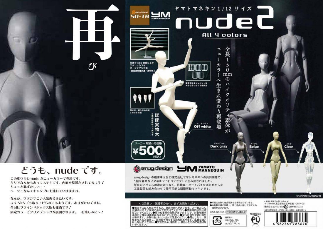 1/12 サイズカプセルトイ「nude」マネキン第 2 弾